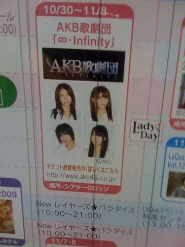 Japaninfinity 032