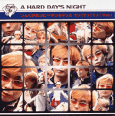 Tsunku Hard Day's Night