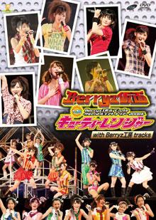 Berryz_Kamen_vs_Cutie_Ranger_Berryz